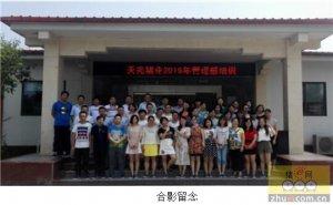 抓基础 重创新――天兆猪业2016年管理部培训