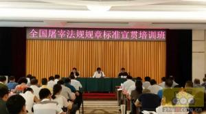 全国屠宰法规规章标准宣贯培训班在京召开