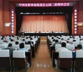 林印孙总裁出席中国光彩事业促进会五届二次理事会并作大会演讲