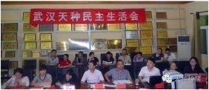 武汉天种2016年上半年民主生活会圆满召开