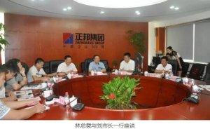吉林扶余市长刘英杰考察正邦并签约13亿元
