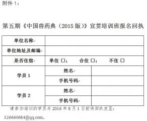 关于举办第五期《中国兽药典(2015版)》培训班的通知