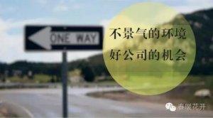 陈春花:不景气的环境