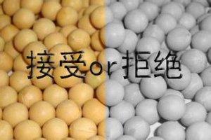 重磅:推进转基因玉米、大豆产业化