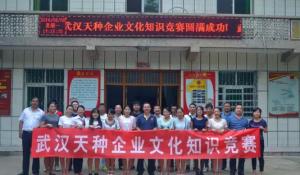 武汉天种企业文化知识竞赛圆满成功