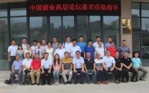 《中国猪业高层交流论坛》线下活动山东站之(一)信得科技
