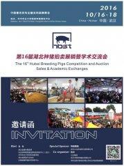 第16届湖北种猪拍卖展销暨学术交流会  2016年10月16-18日在华中农业大学隆重召开