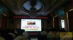 北京养猪育种中心畜牧科技大讲堂(辽宁丹