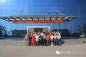 《中国猪业高层交流论坛》安徽站线下活动