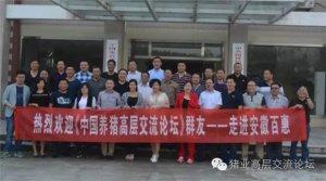 中国猪业高层交流论坛线下活动安徽站之(四) 百惠牧业
