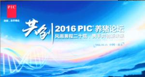PIC风雨20载――同心共创新未来!