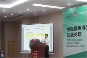 正邦在李曼中国绿色养猪业论坛上发表最强