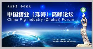 第二届(2016)中国猪业(珠海)高峰论坛会议邀请函