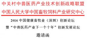"""2016中国健康畜牧业(深圳)创新论坛 暨""""中兽医药产"""