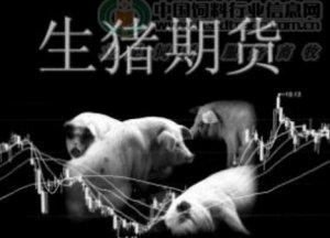 饲料业三大巨头业绩出炉 生猪期货终于来了?