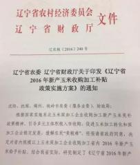 2016年东北新产玉米收购加工补贴知多少?