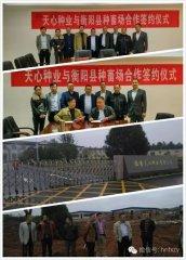 天心种业与衡阳县种畜场成功签约