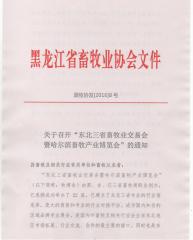 东北三省畜牧业交易会暨哈尔滨畜牧产业博览会
