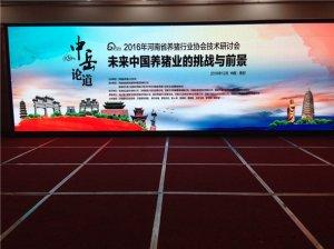 2016河南省养猪行业协会技术研讨会隆重召开