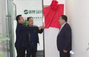 热烈庆祝江西正博养殖管理有限公司周年庆