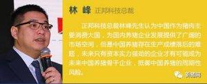 未来只有资本实力强劲的企业才有可能抵御中国养猪的周期性风险!