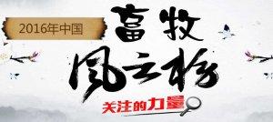 2016年度影响中国畜牧业十大人物!