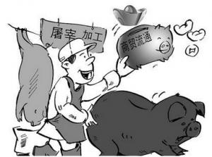 泰安规范生猪屠宰加工费标准 每头收费35元