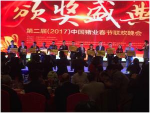 东方澳龙荣获第二届中国养猪业春节联欢晚会优秀节目奖