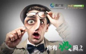 """鑫广安""""1+27""""卓效养殖模式广西征地了"""