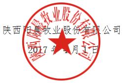 关于召开《陕西阳晨牧业股份有限公司猪产业交流会》的通知