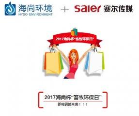 """第十五届(2017)中国畜牧业博览会之海尚杯""""畜牧环保日""""活动"""
