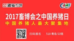 第六届(2017)中国养猪日第二轮通知