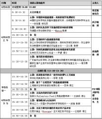 颐和论坛--第四届动物营养与健康养殖峰会(第三轮邀请函)