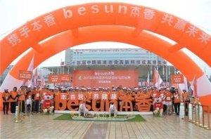本香2017杨凌国际马拉松:一场运动与美食