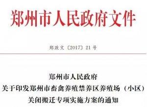 猪场拆迁潮:郑州市养殖场拆迁方案