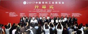 2017中国饲料工业展览会在福州成功举办