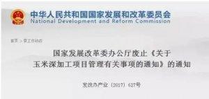 中国玉米深加工政策变迁及对市场走势的影响分析