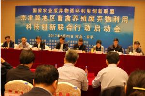京津冀地区畜禽养殖废弃物利用科技创新联合行动开始啦