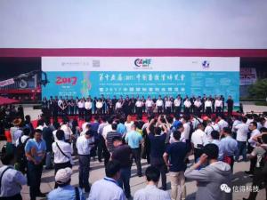 信得科技在第十五届(2017)中国畜牧业博览会完美亮相