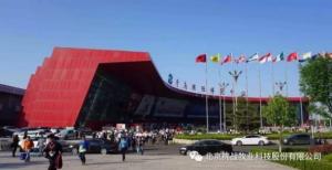 北京挑战牧业养猪金融推广会在中国国际畜牧博览会期间成功召开