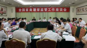 全国畜禽屠宰监管工作座谈会在浙江召开