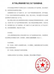 关于禁止网络销售宁波三生产品的通知函