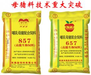 贺:中国母猪料第一品牌:销量突破60万吨
