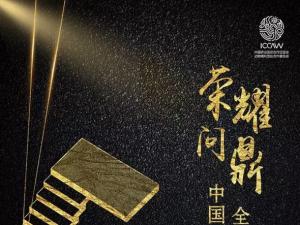 中国养殖企业厉害了,网易将全程跟踪报道他们的欧洲领奖之行