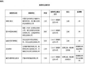 农业部批准根黄分散片等3个产品为新兽药