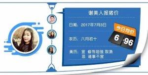 上海猪价一夜间上涨0.22元/斤 7月三重利