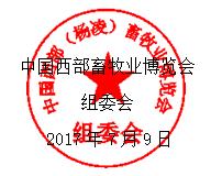 """关于举办""""2017中国西部生猪产业创新发展论坛""""的邀请函"""