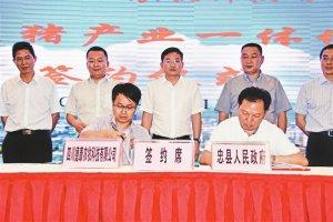 50万头生猪产业一体化项目落户忠县