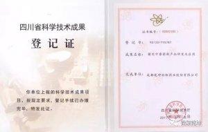 """乾坤股份""""猪用中兽药新产品研发与应用""""通过四川省科技成果鉴定"""