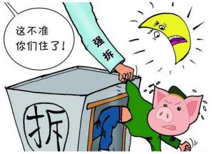 江门两个猪场拒不拆迁,村民与猪场展开拉